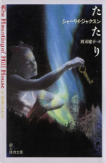 the haunting of hill house, japan, 1999, ISBN-13: 978-4-488-58301-9