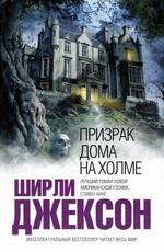 the haunting of hill house, russia, 2011, ISBN-13: 978-5-699-47422-6