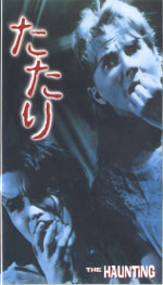 the haunting, vhs, japan, 2000